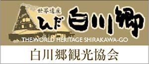 白川郷観光協会