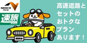 NEXCO旅速